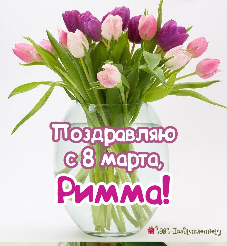 Поздравления с 8 марта Римме