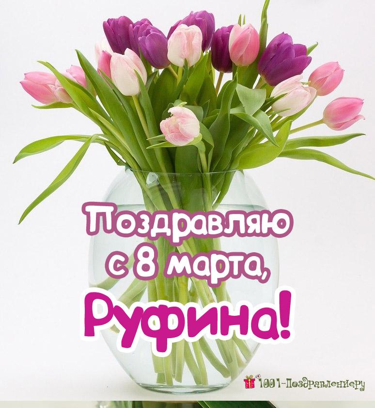 Поздравления с 8 марта Руфине