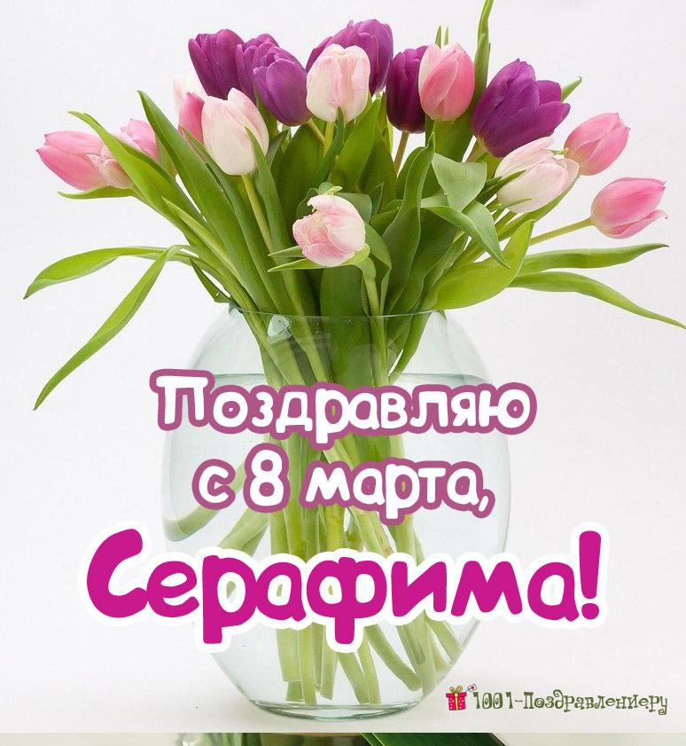 Поздравления с 8 марта Серафиме