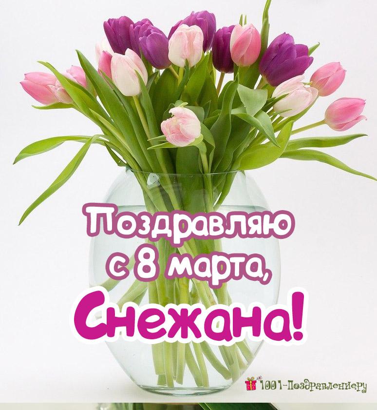 Поздравления с 8 марта Снежане