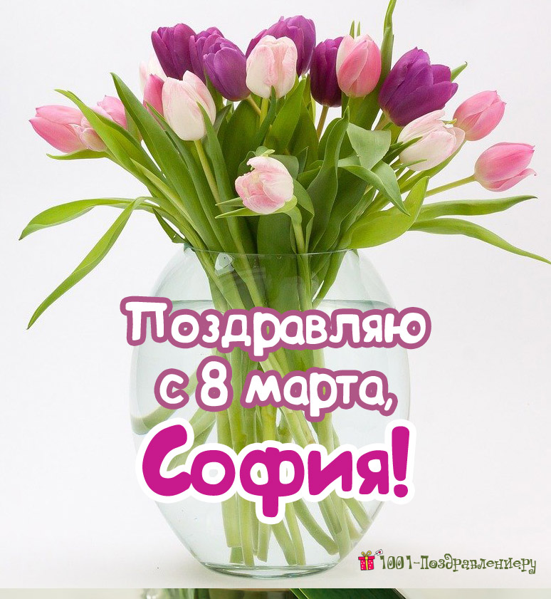 Поздравления с 8 марта Софии