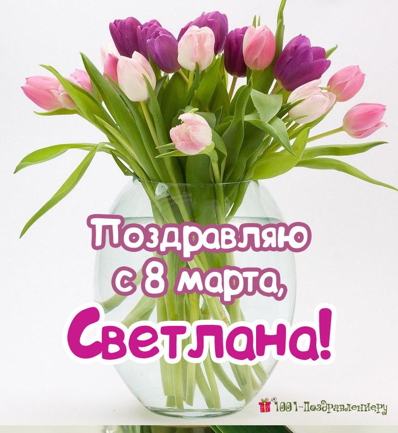 Поздравления с 8 марта Светлане