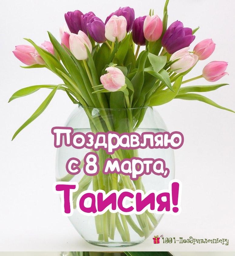 Поздравления с 8 марта Таисии