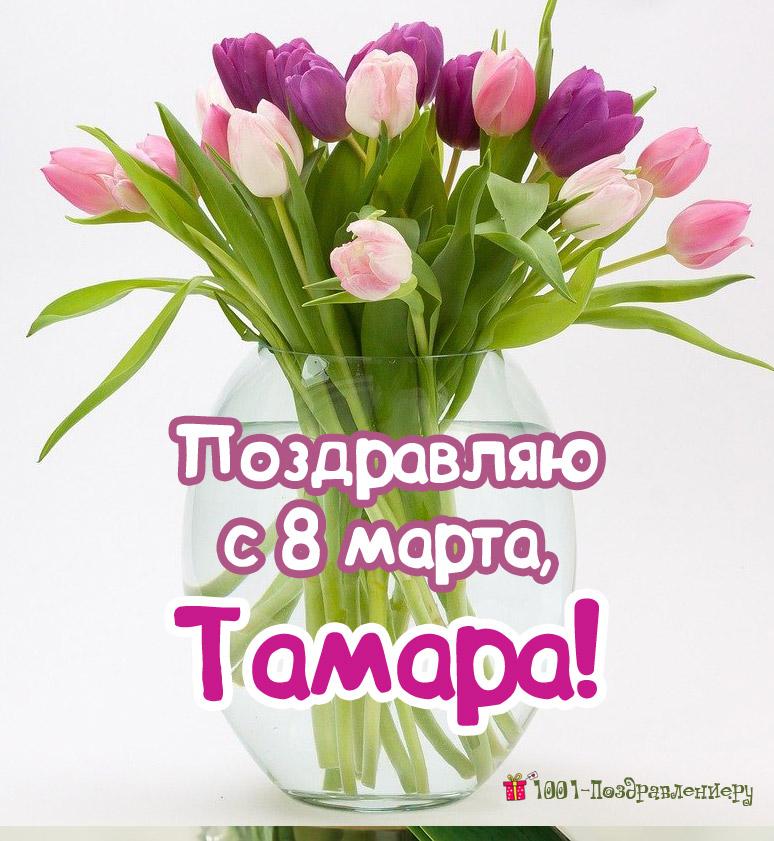 Поздравления с 8 марта Тамаре