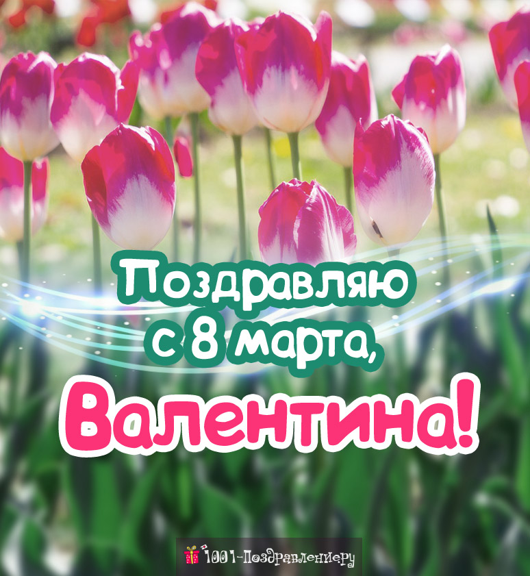 Поздравления с 8 марта Валентине