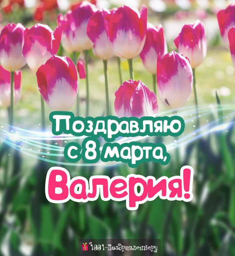 Поздравления с 8 марта Валерии