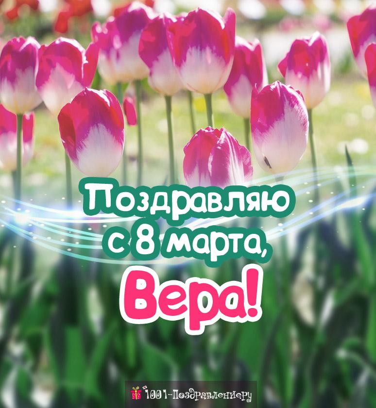 Поздравления с 8 марта Вере