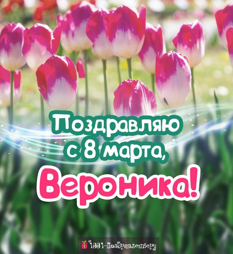 Поздравления с 8 марта Веронике