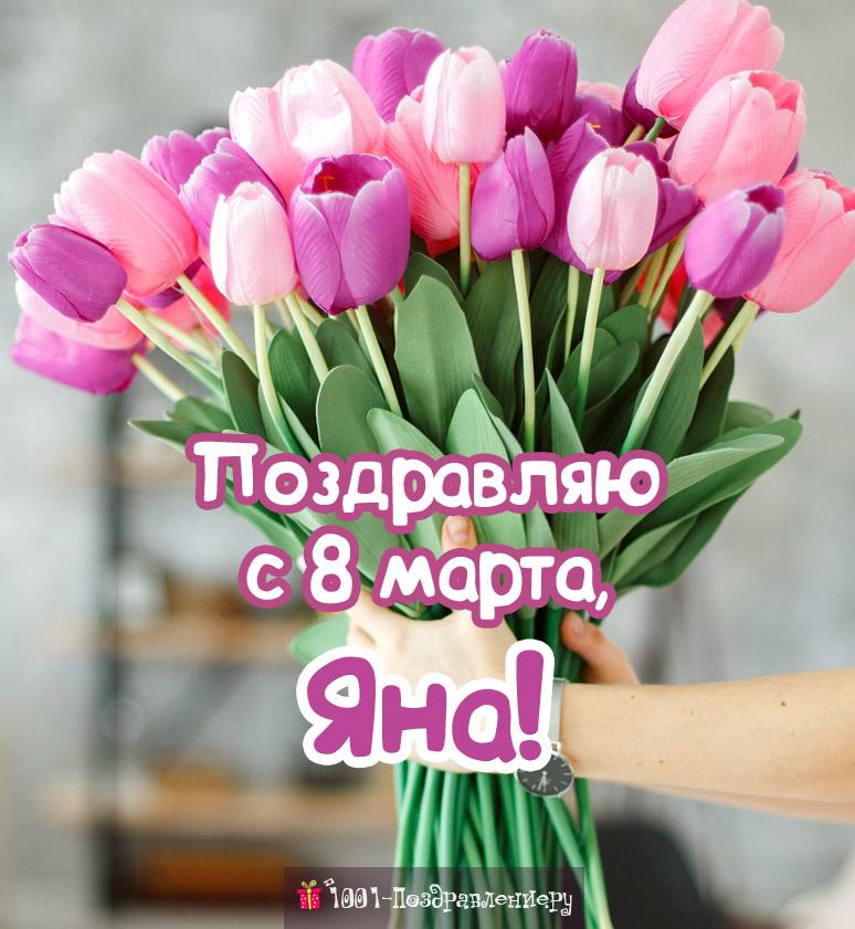 Поздравления с 8 марта Яне