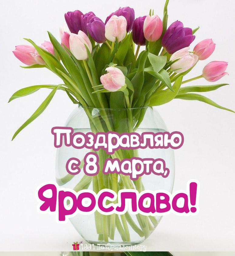 Поздравления с 8 марта Ярослава