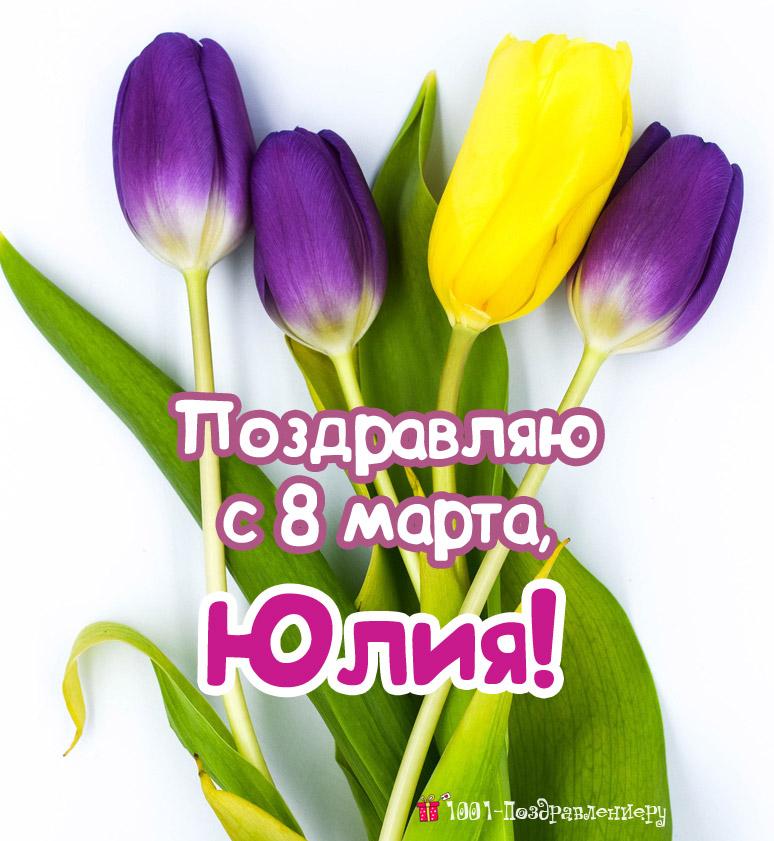 Поздравления с 8 марта Юлии