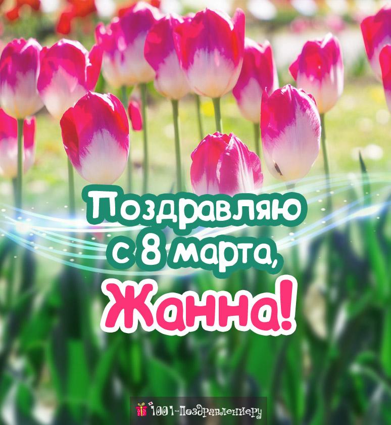 Поздравления с 8 марта Жанне