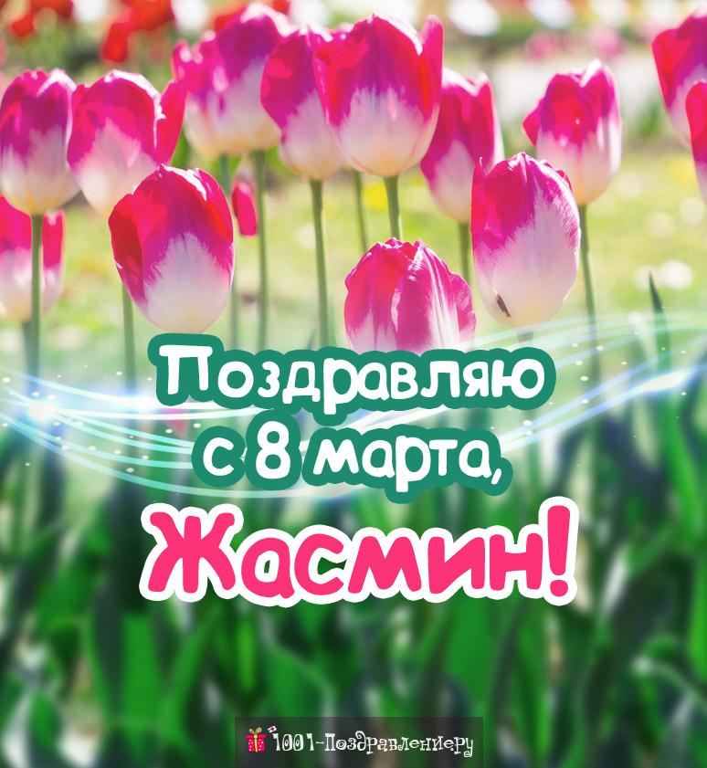 Поздравления с 8 марта Жасмин