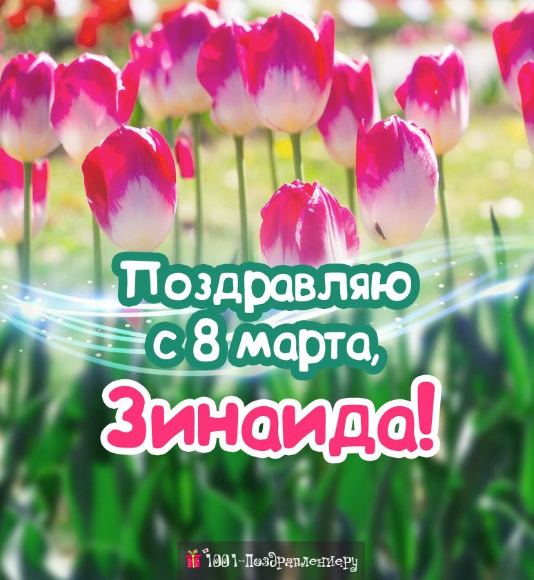 Поздравления с 8 марта Зинаиде