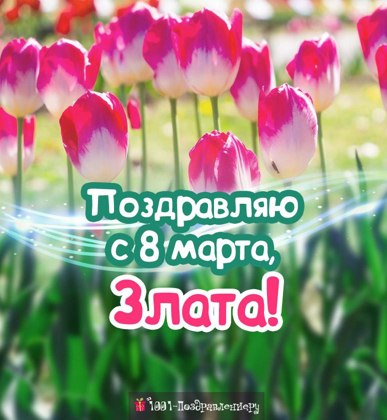 Поздравления с 8 марта Злате