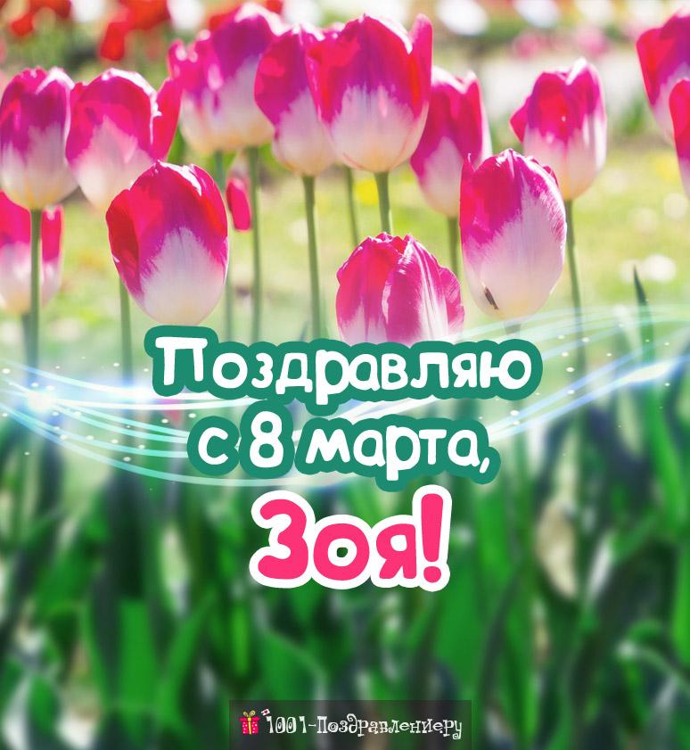Поздравления с 8 марта Зое